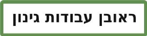 גנן ראובן לוגו